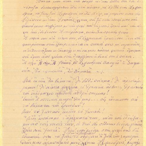 Χειρόγραφη επιστολή του Εμμανουήλ Παπαστεφάνου προς τον Καβάφη, όπο