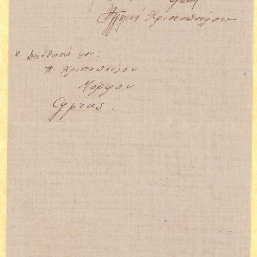 Χειρόγραφη επιστολή της Αγγελικής Χριστοπούλου προς τον Καβάφη στι�