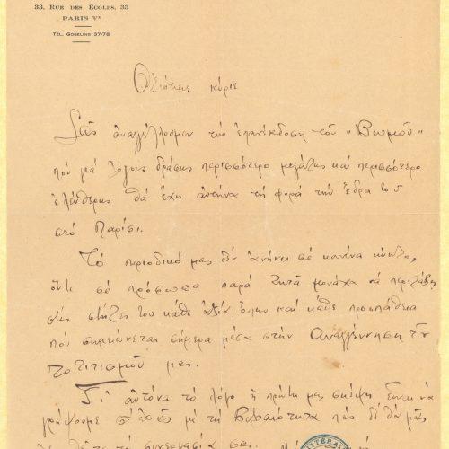 Χειρόγραφη επιστολή του Γιάννη Ιβράκη προς τον Καβάφη σε επιστολόχα