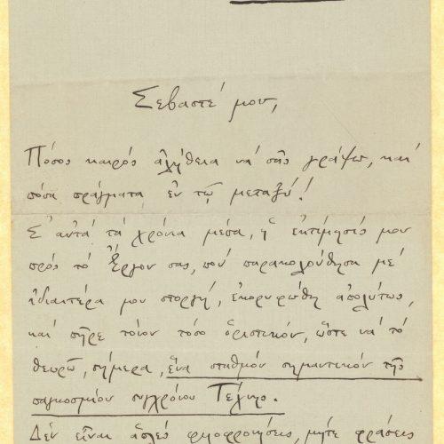 Χειρόγραφη επιστολή του Ναπολέοντα Λαπαθιώτη προς τον Καβάφη, με τη�