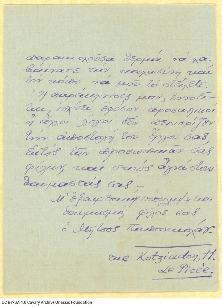 Χειρόγραφη επιστολή του Μήτσου Παπανικολάου προς τον Καβάφη, με την