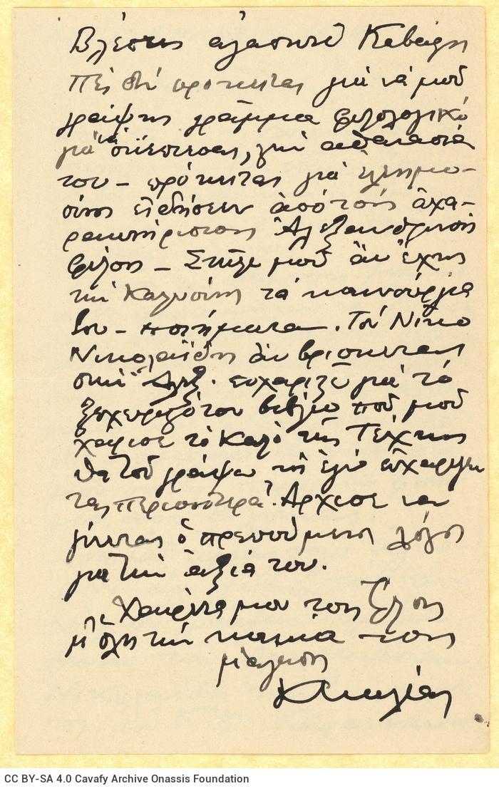 Χειρόγραφη επιστολή του Κ. Μαλέα (πρόκειται, πιθανότατα, για τον ζωγρ