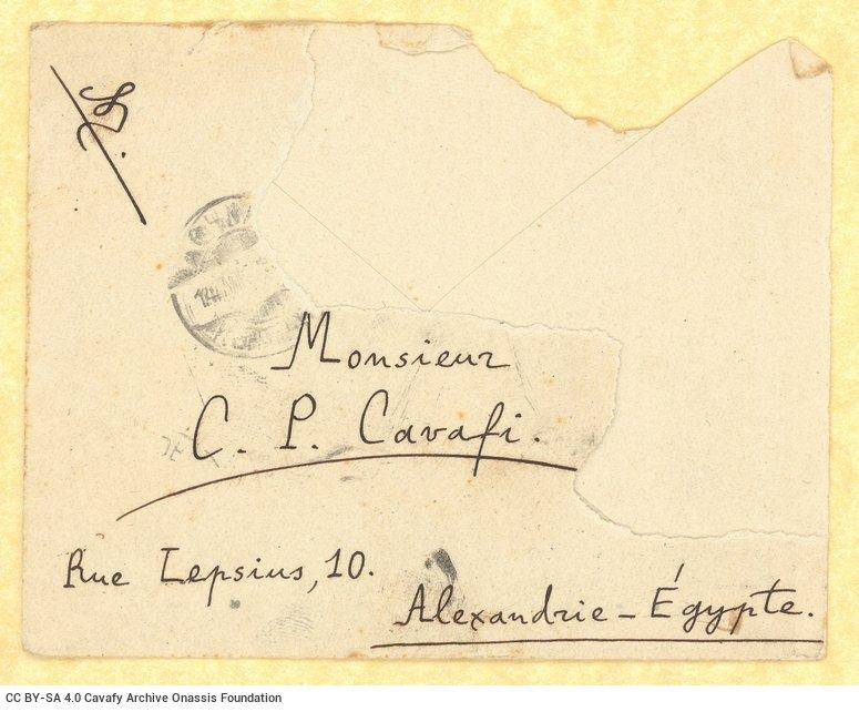 Χειρόγραφη επιστολή του Ναπολέοντα Λαπαθιώτη προς τον Καβάφη στις τ