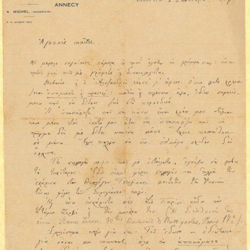 Χειρόγραφη επιστολή του Γιώργου Βρισιμιτζάκη προς τον Καβάφη στις δ