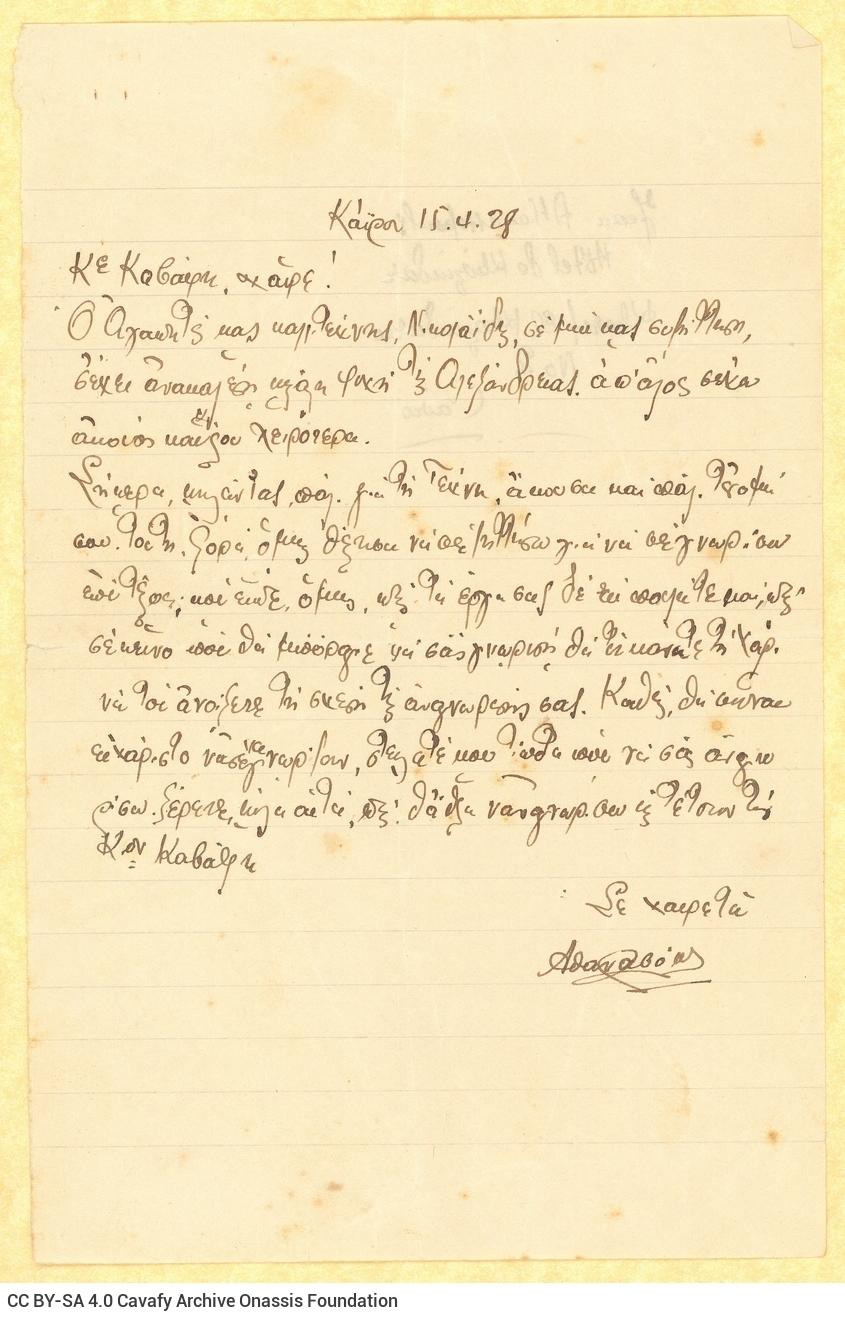 Χειρόγραφη επιστολή του Ιωάννη Αθανασόπουλου προς τον Καβάφη, στις �