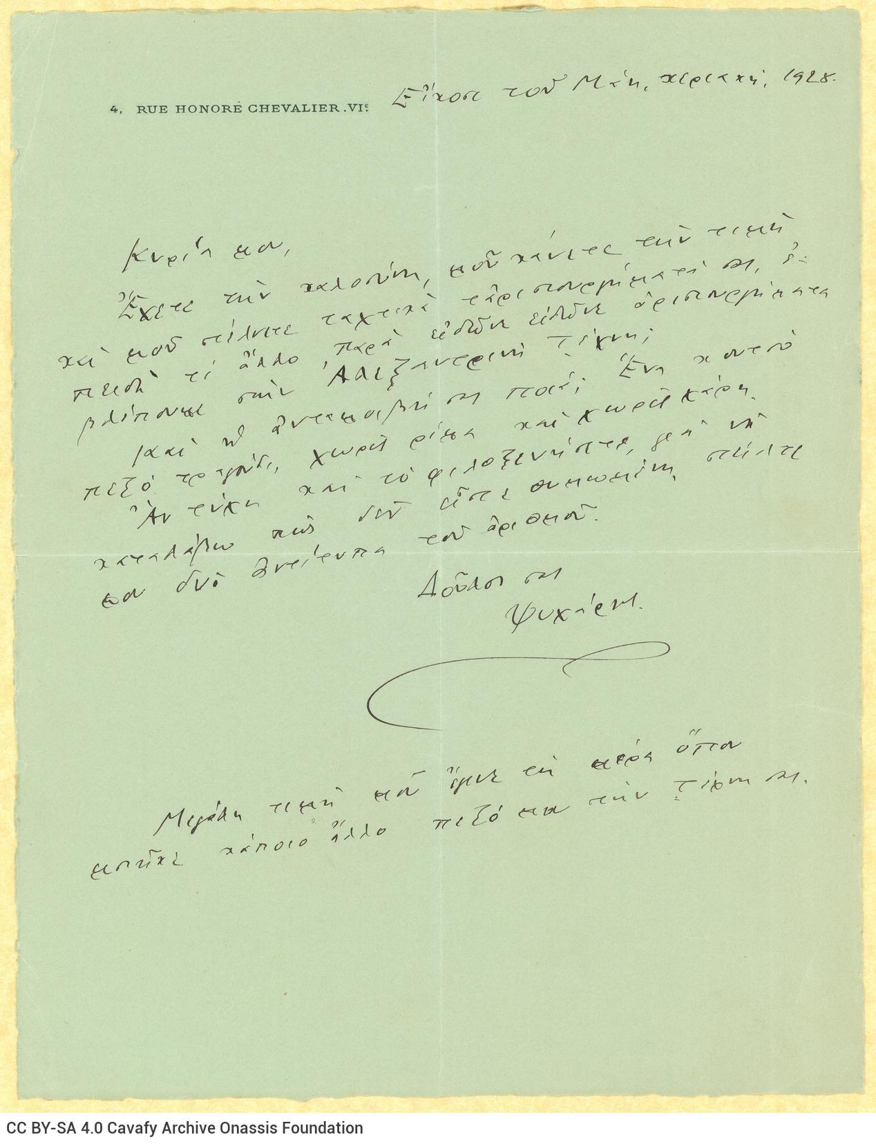 Χειρόγραφη επιστολή του Ψυχάρη στη μία όψη φύλλου με έντυπη διεύθυν�