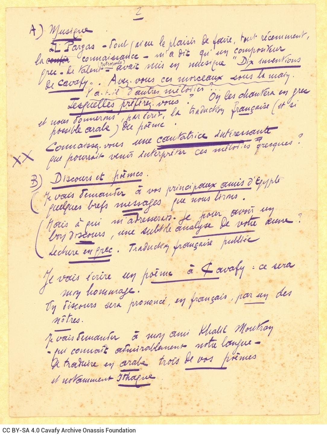 Χειρόγραφη επιστολή του Πωλ Βαντερμπόρτ (Paul Vanderborght) προς τον Καβάφη �