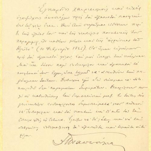 Χειρόγραφη επιστολή του καθηγητή πανεπιστημίου Δημητρίου Π. Παππού�