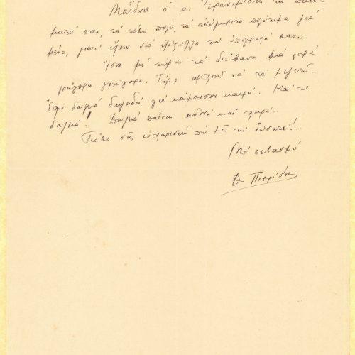 Χειρόγραφη επιστολή του Θεοδόση Πιερίδη προς τον Καβάφη στη μία όψη