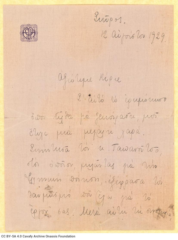 Χειρόγραφη επιστολή της Έφης Μαραγκού στην πρώτη, τρίτη και τέταρτη