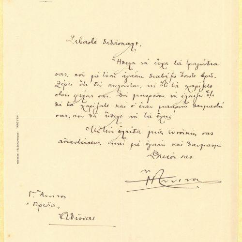 Χειρόγραφη επιστολή του Γ. Άννινου προς τον Καβάφη στη μία όψη επιστ�