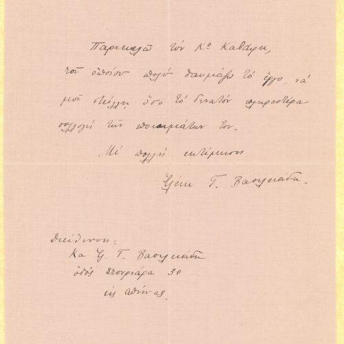 Χειρόγραφη επιστολή της Ελένης Γ. Βασιλειάδη προς τον Καβάφη στη μία