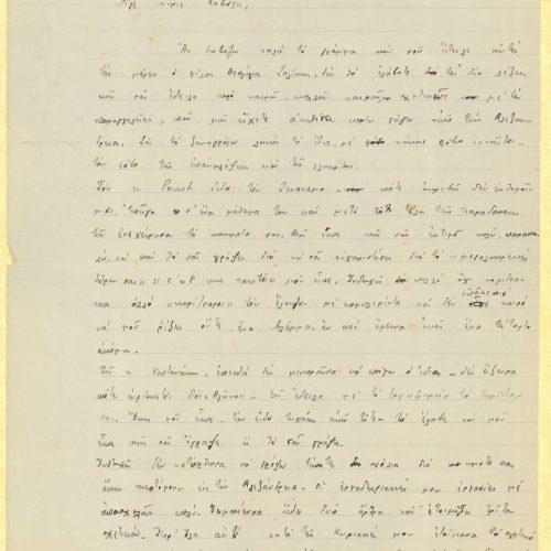 Χειρόγραφη επιστολή του Γιάννη Α. Σαρεγιάννη προς τον Καβάφη στις δύ