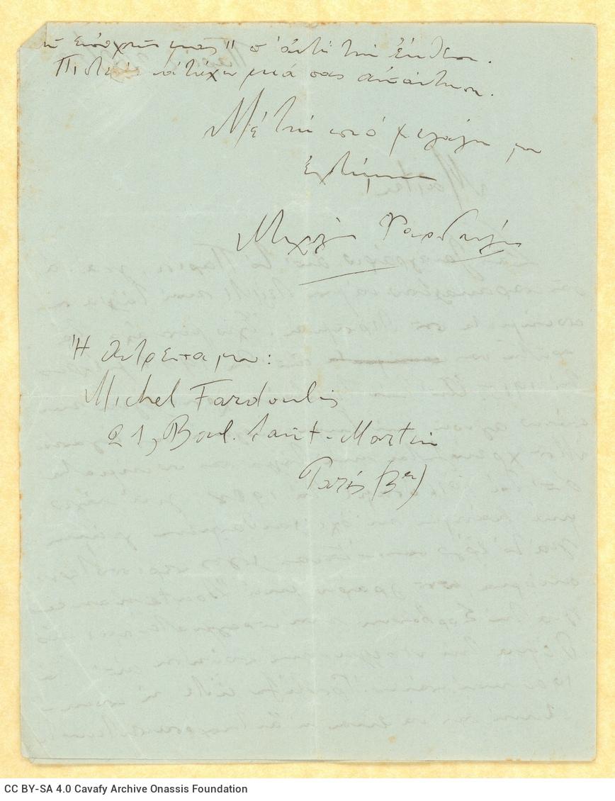 Χειρόγραφη επιστολή του Μιχάλη Φαρδούλη προς τον Καβάφη στις δύο πρ�