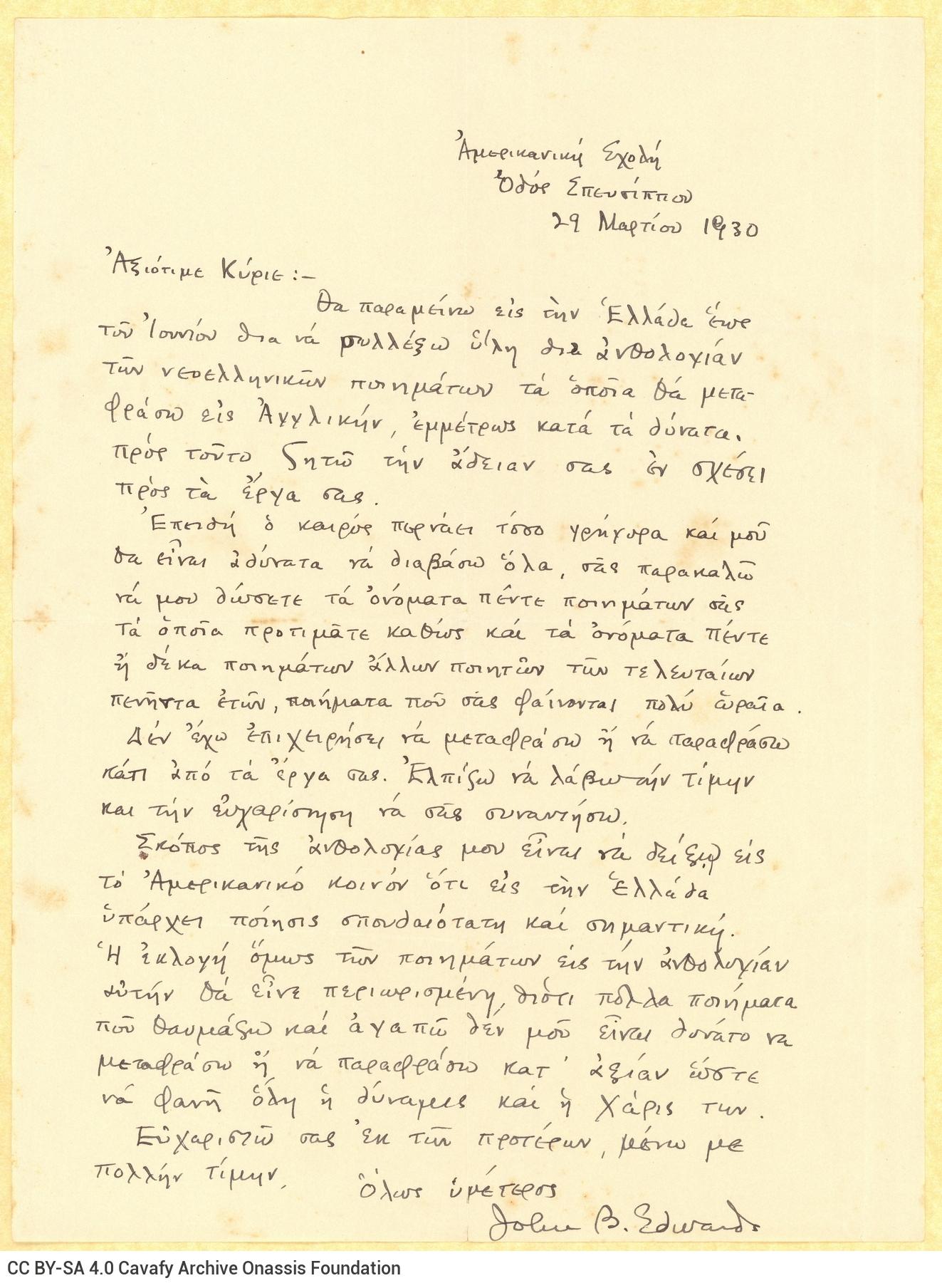 Χειρόγραφη επιστολή του Τζων Μπ. Έντουαρντς (John B. Edwards) προς τον Καβάφ