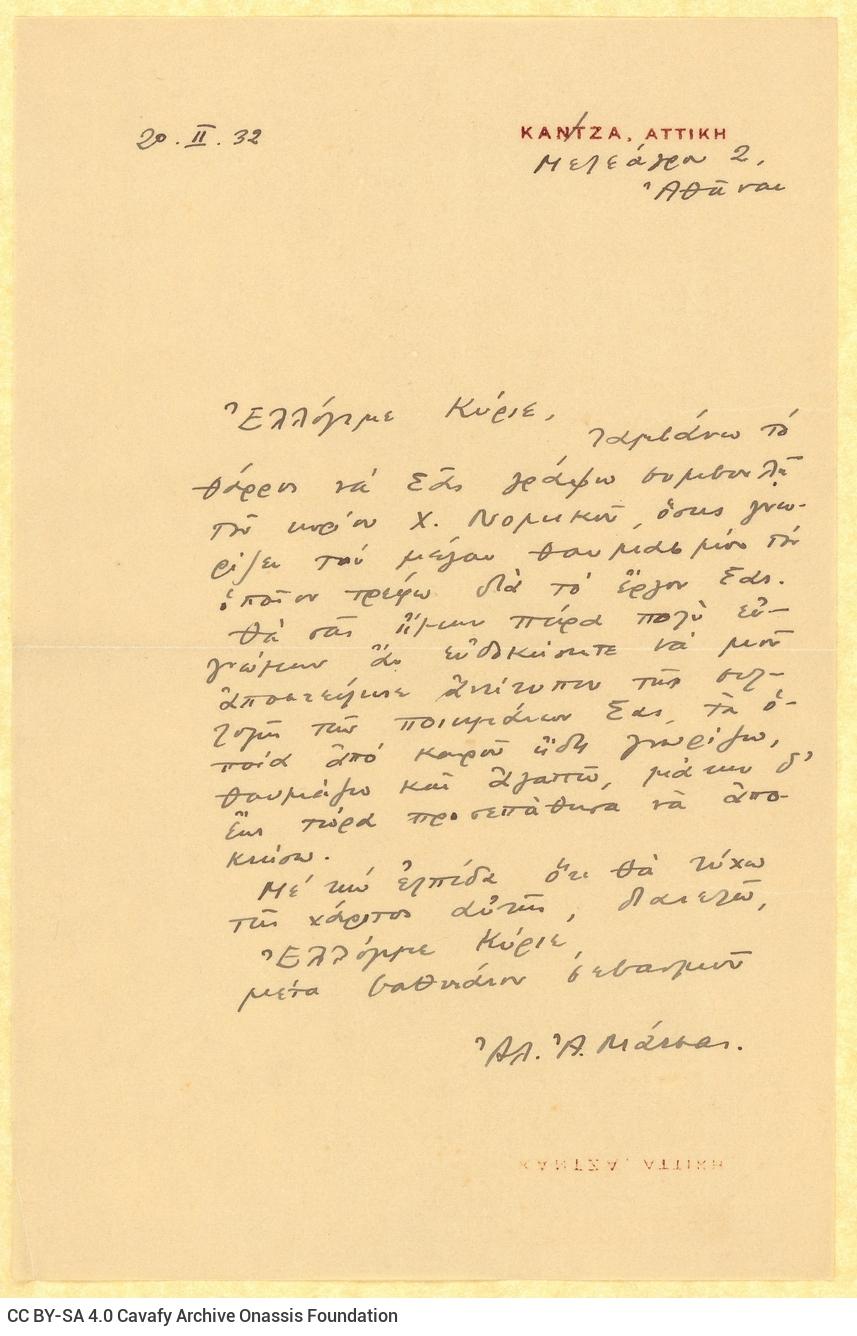 Χειρόγραφη επιστολή του Αλέξανδρου Α. Μάτσα προς τον Καβάφη στη μία �
