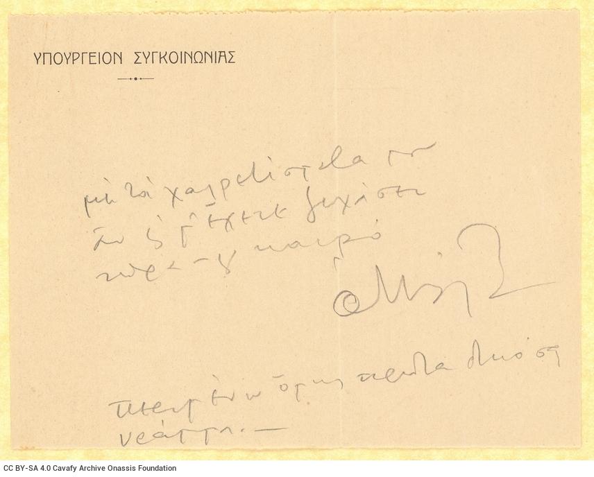 Χειρόγραφο σημείωμα του Μάριου Βαϊάνου σε κομμάτι χαρτιού του Υπουρ