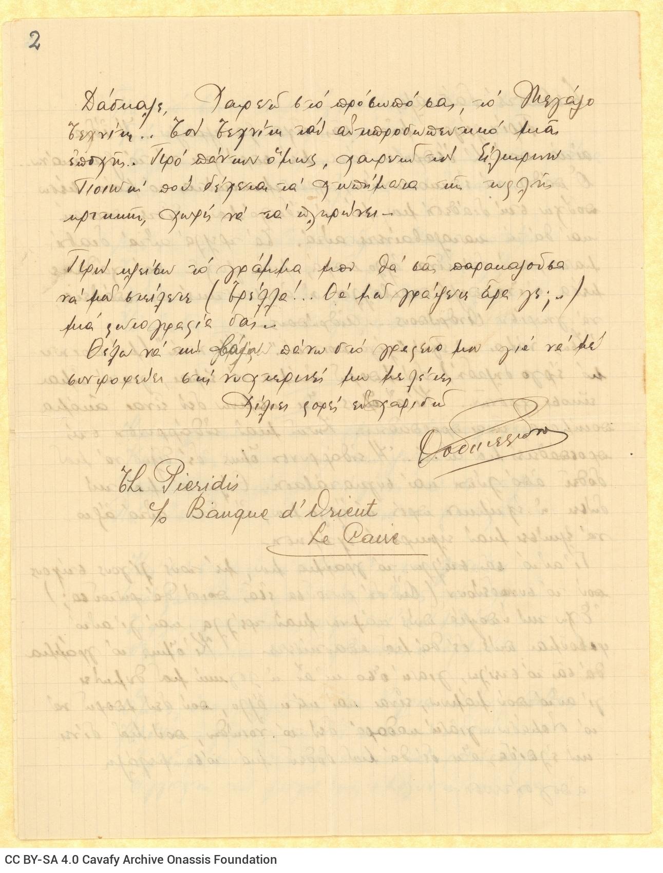Χειρόγραφη επιστολή του Θεοδόση Πιερίδη προς τον Καβάφη σε όλες τις