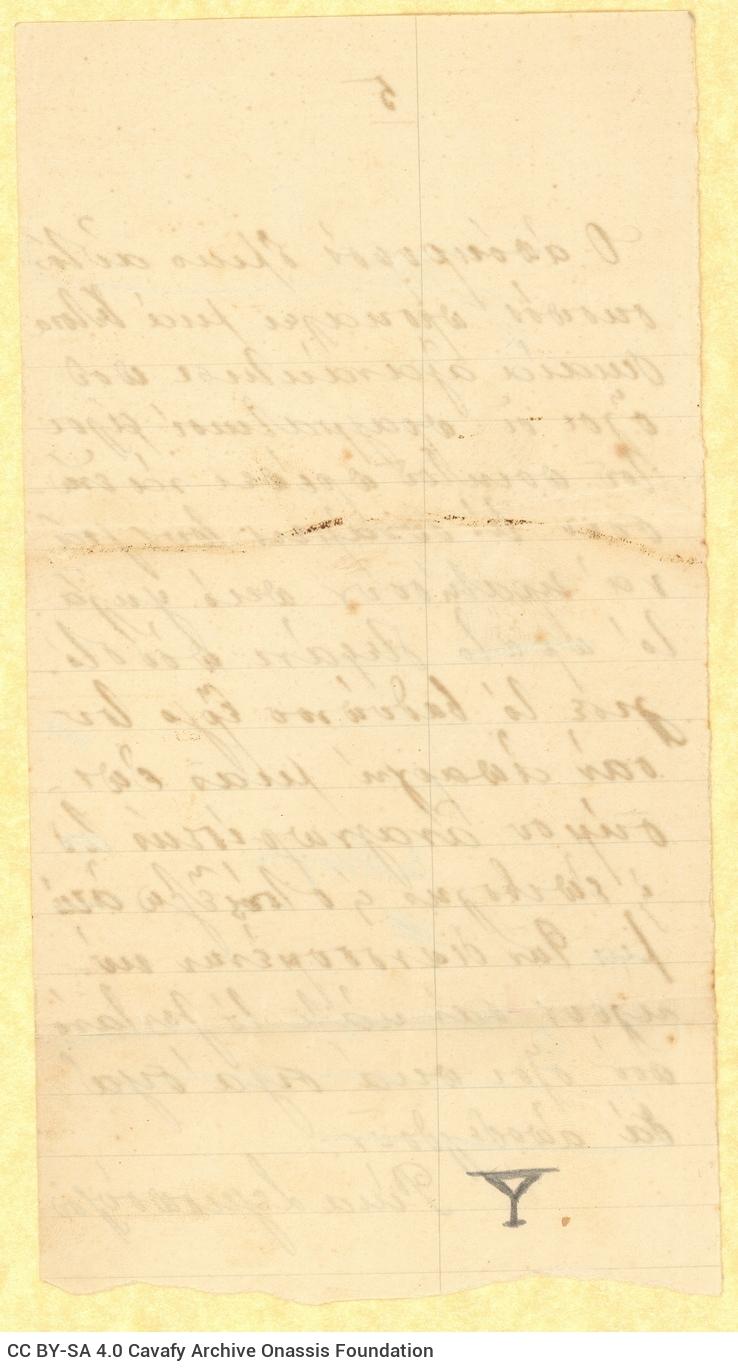 Χειρόγραφο σημείωμα της Ρίκας Σεγκοπούλου σε κομμάτι χαρτί, σχετικό