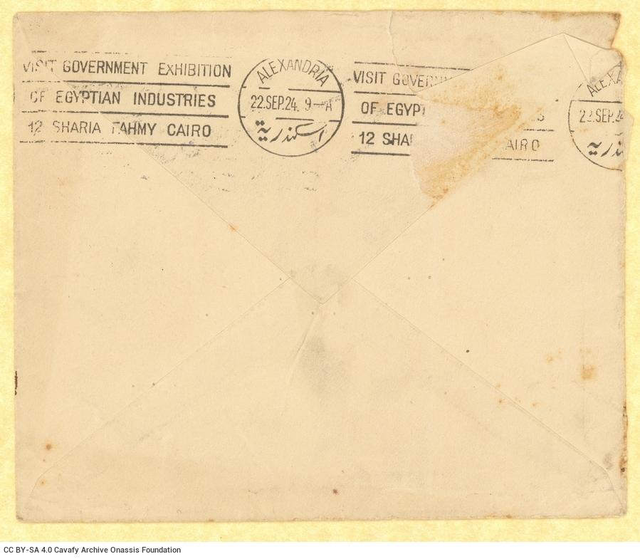 Δύο χειρόγραφα αντίγραφα απόδειξης παραλαβής του ποσού της 1,10 λίρας