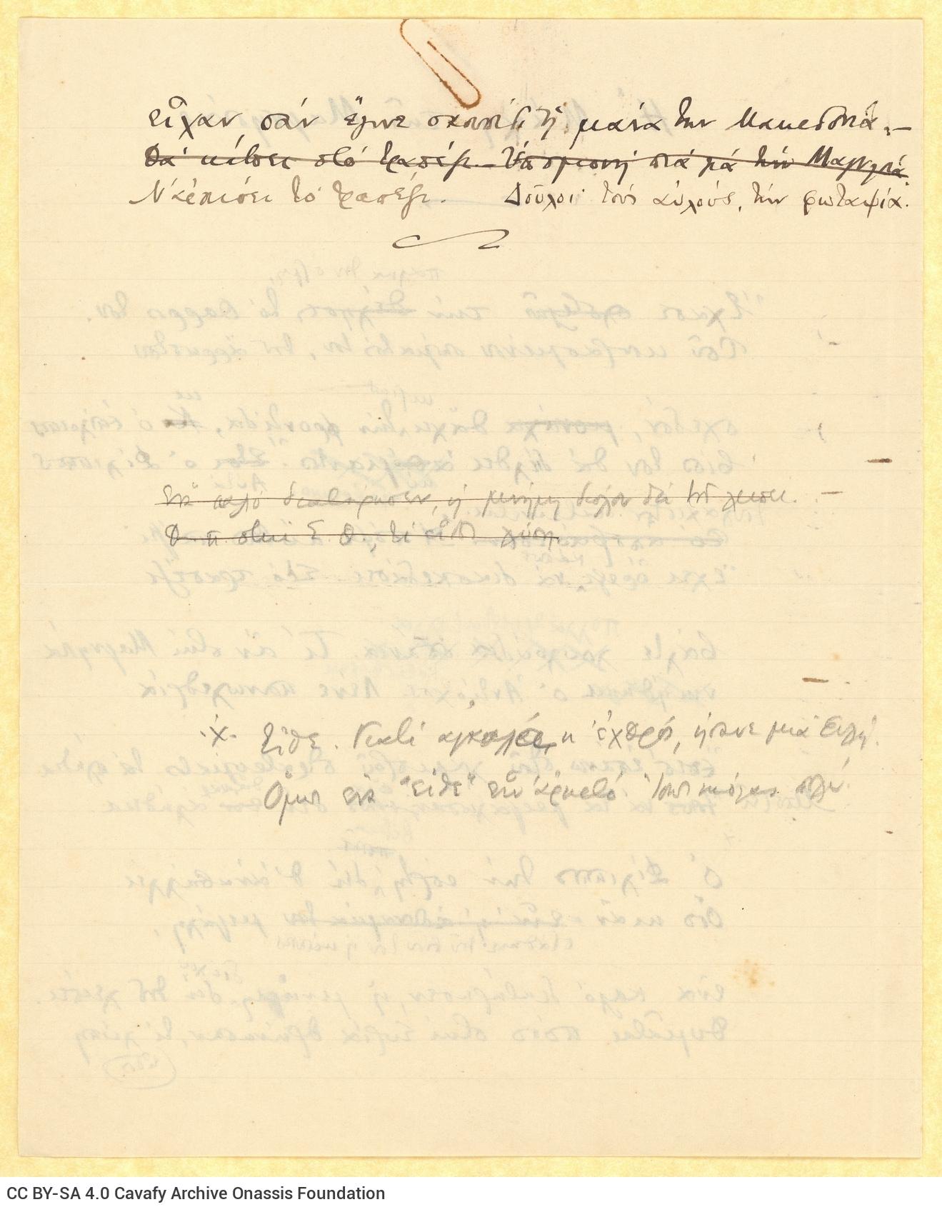 Χειρόγραφο του ποιήματος «Η Μάχη της Μαγνησίας» στην πρώτη και τη �