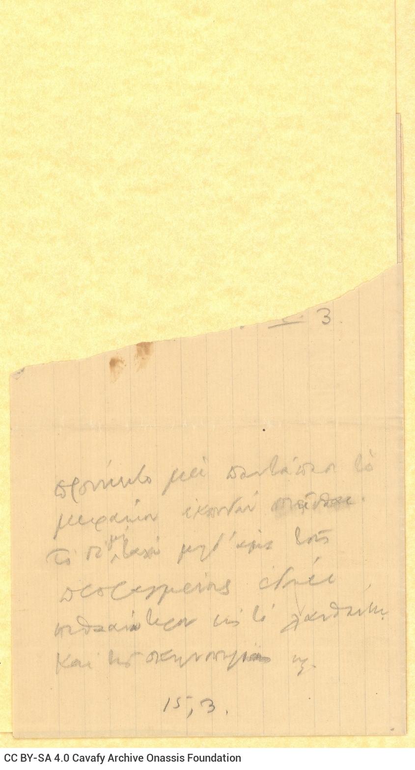 Χειρόγραφο του ποιήματος «Αριστόβουλος» στις δύο πρώτες σελίδες δ