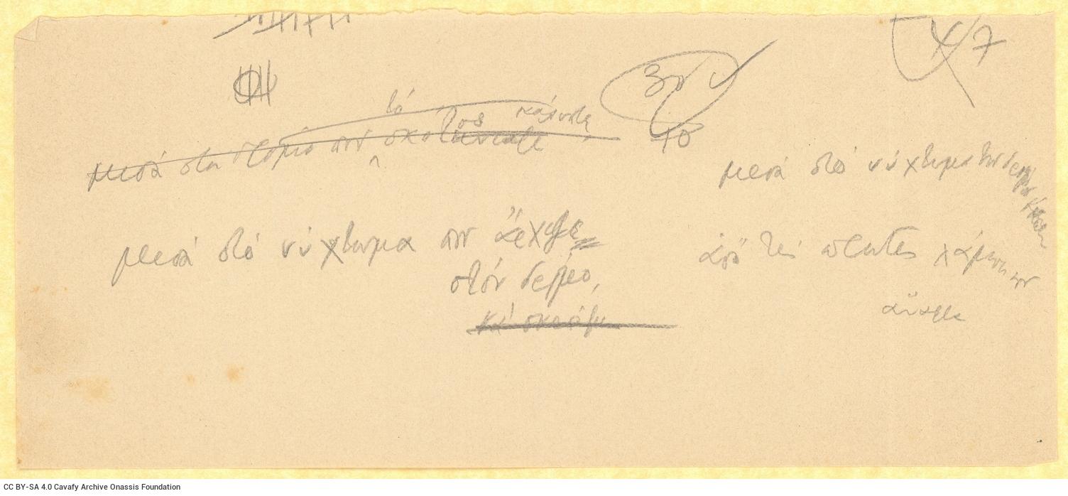 Χειρόγραφο του ποιήματος «Μέρες του 1903» στη μία όψη μισού διαγραμμι�