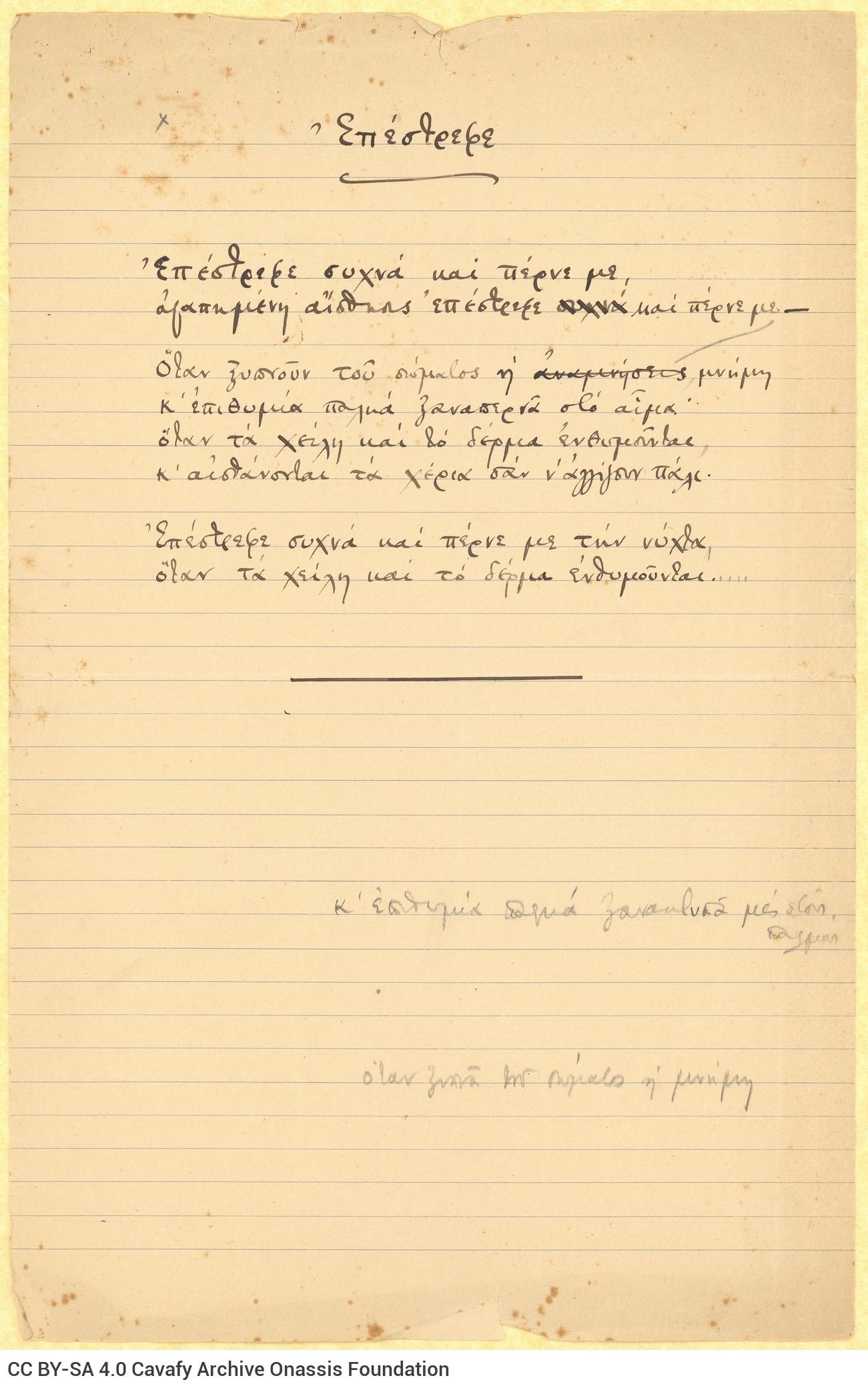 Χειρόγραφο ποίημα «Επέστρεφε» στο recto διαγραμμισμένου φύλλου. Έχει �