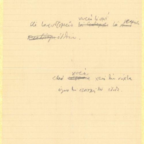 Χειρόγραφες σημειώσεις στις δύο όψεις διαγραμμισμένου φύλλου και