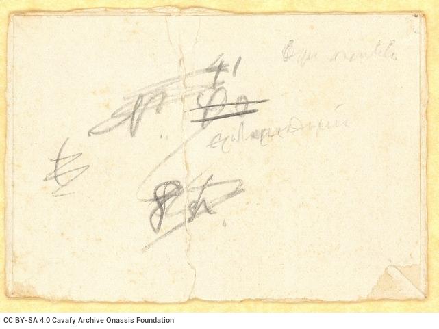 Χειρόγραφες σημειώσεις σε μικρό χαρτόνι. Διαγραφές. Φαίνεται ότι π