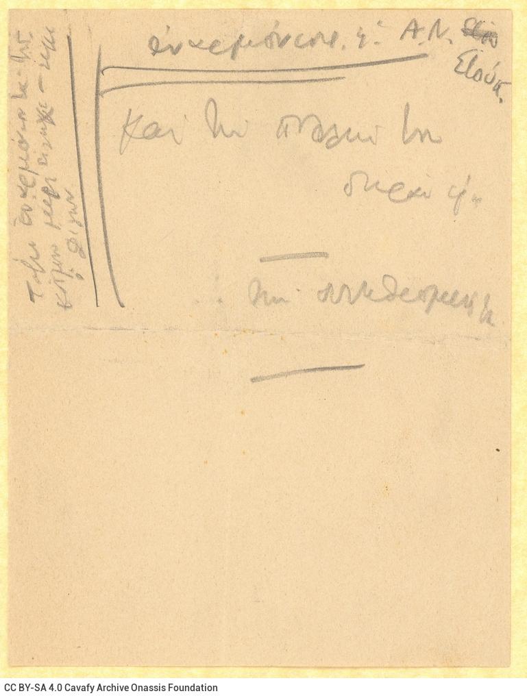 Χειρόγραφες σημειώσεις σε κομμάτι χαρτιού, στη μία όψη. Η άλλη όψη �