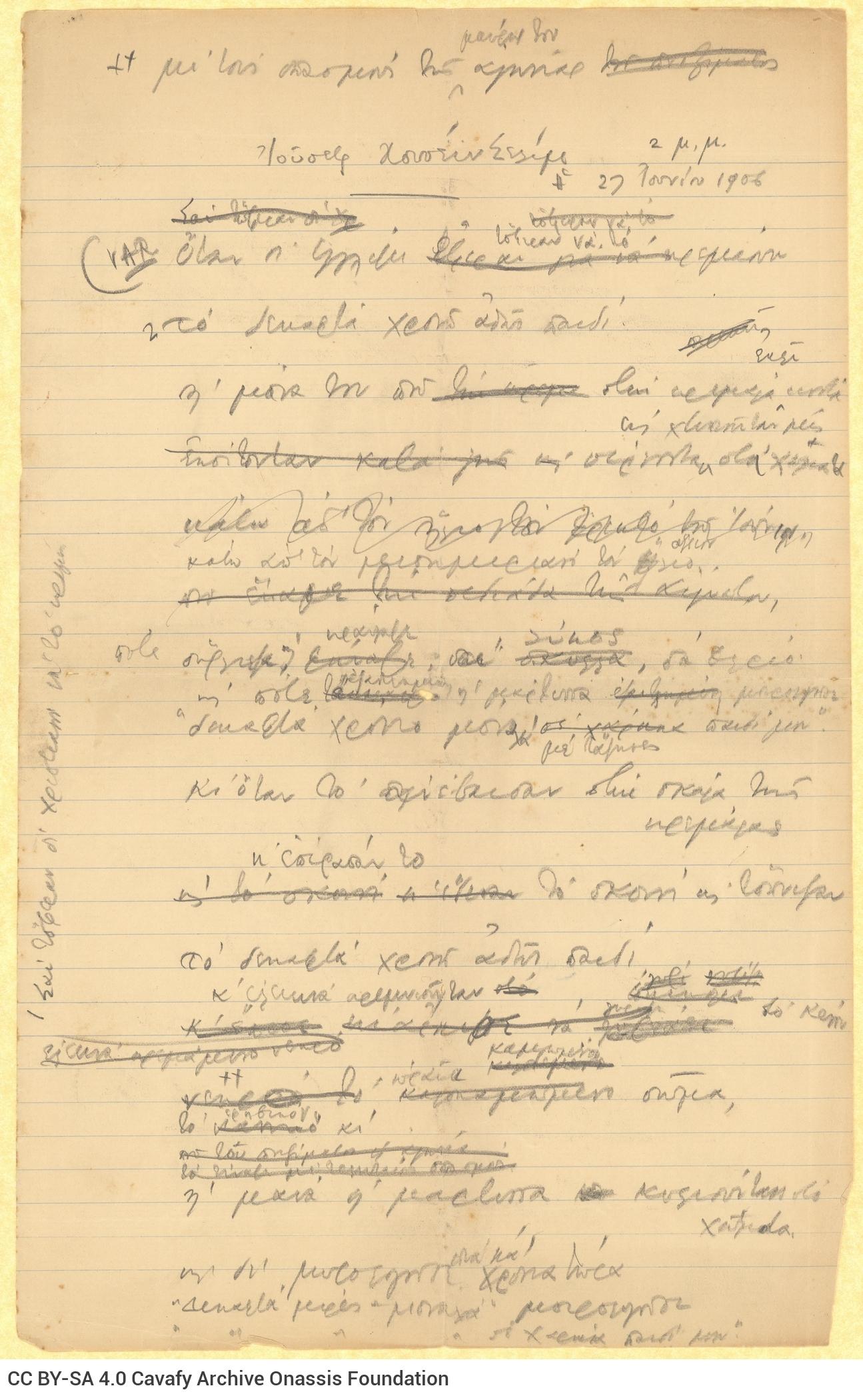 Χειρόγραφο του ποιήματος «Ιούσεφ Χουσέιν Σελίμ, 27 Ιουνίου 1906 2 μ.μ.»