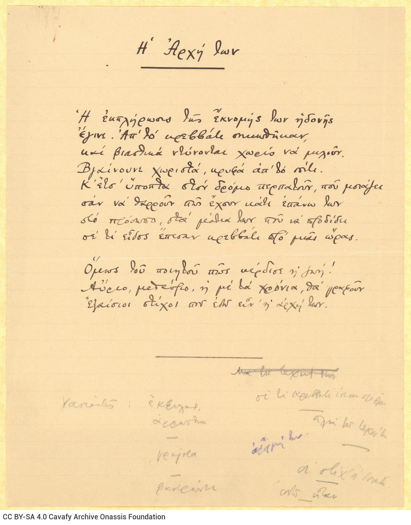 Χειρόγραφο του ποιήματος «Η Αρχή των» στην πρώτη σελίδα διαγραμμι�