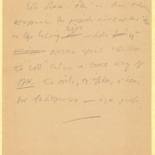 Χειρόγραφο σημείωμα στη μία όψη φύλλου. To verso κενό. Σχόλιο σε ποίημα