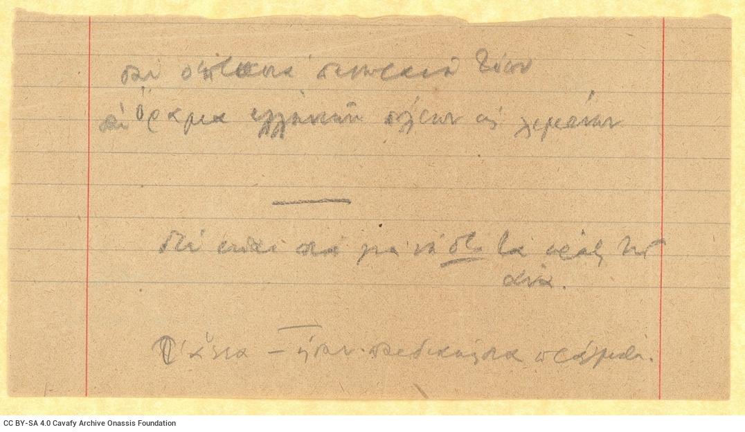 Χειρόγραφες σημειώσεις στις δύο όψεις κομματιού από διαγραμμισμέ�