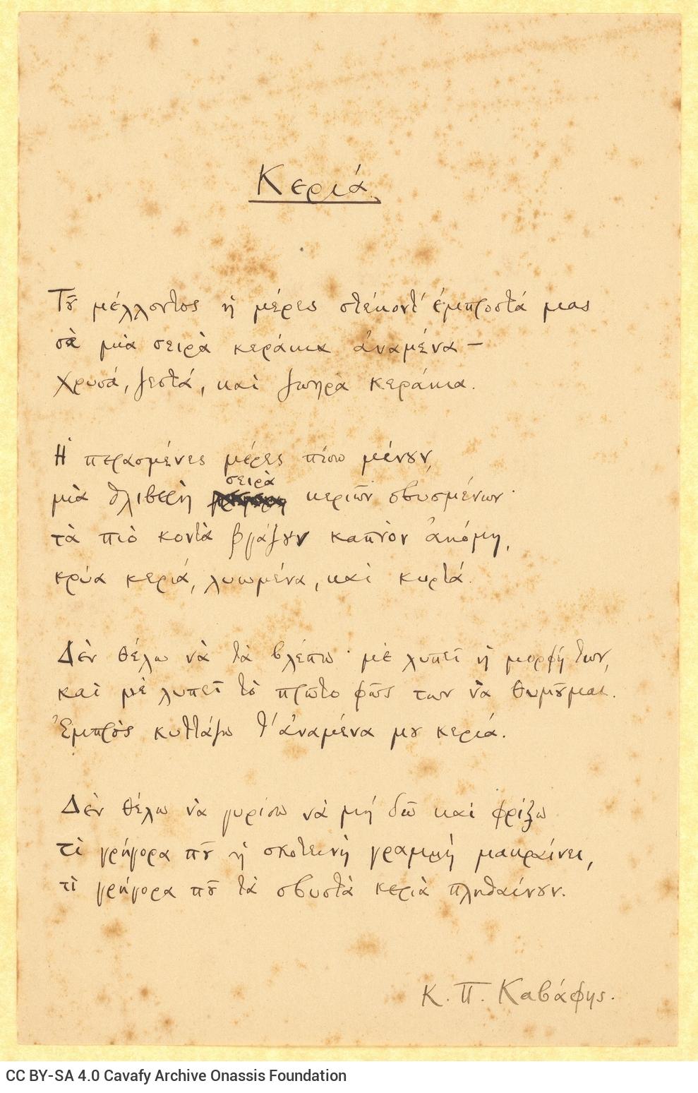Χειρόγραφο του ποιήματος «Κεριά» στο recto φύλλου χαρτιού. Διαγραφή �