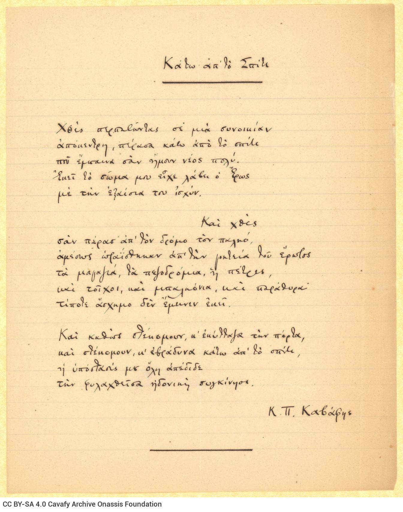 Χειρόγραφο του ποιήματος «Κάτω απ' το Σπίτι» στη μία όψη διαγραμμι�