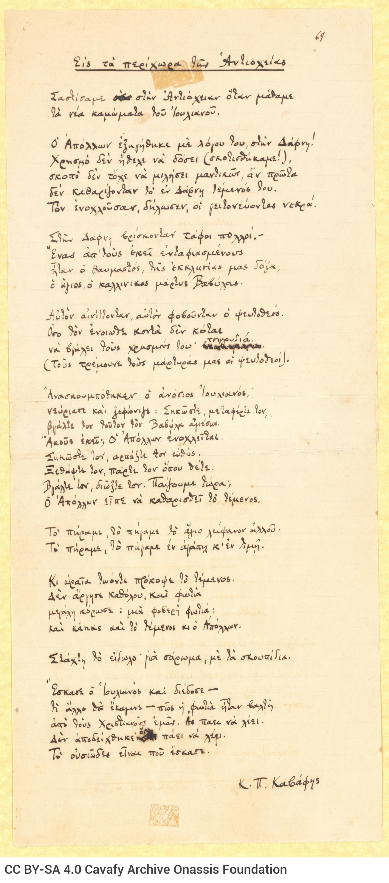 Χειρόγραφο του ποιήματος «Εις τα περίχωρα της Αντιοχείας» στη μία