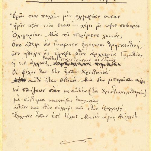 Χειρόγραφο του ποιήματος «Ο Ιουλιανός, ορών ολιγωρίαν» στην πρώτη