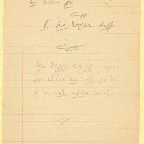 Χειρόγραφες σημειώσεις του Καβάφη  (ενδεχομένως προσωπικού χαρακτή�