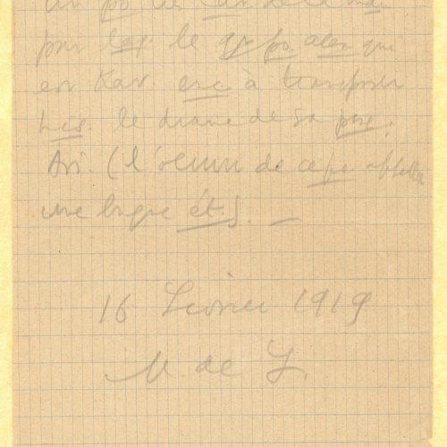 Χειρόγραφη σημείωση στη μία όψη χαρτιού. Στο κάτω μέρος σημειώνετα