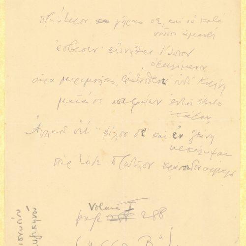 Χειρόγραφο σημείωμα στη μία όψη φύλλου με κείμενο στα αρχαία ελλην