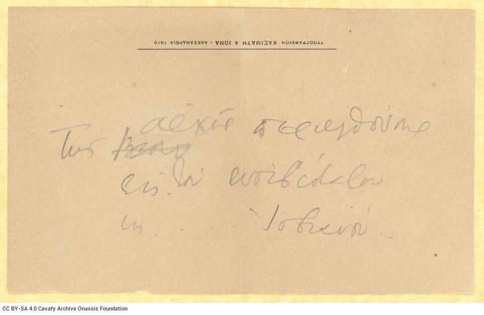 Χειρόγραφη σημείωση στη μία όψη τμήματος έντυπου μονόφυλλου, με αν