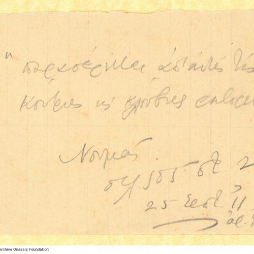 Χειρόγραφες σημειώσεις στο recto δύο χαρτιών, με παραθέματα και βιβλ�