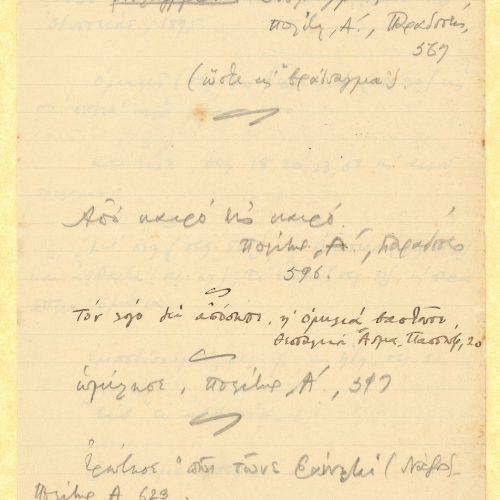 Χειρόγραφες σημειώσεις του Καβάφη για τη γλώσσα, σε δύο διαγραμμισ