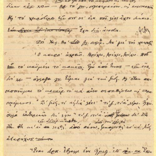 Χειρόγραφο σχέδιο επιστολής του Καβάφη στις δύο όψεις διαγραμμισμέ�