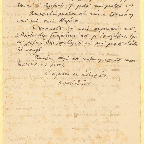 Χειρόγραφο σχέδιο επιστολής του Καβάφη προς τον αδελφό του Τζων στι�