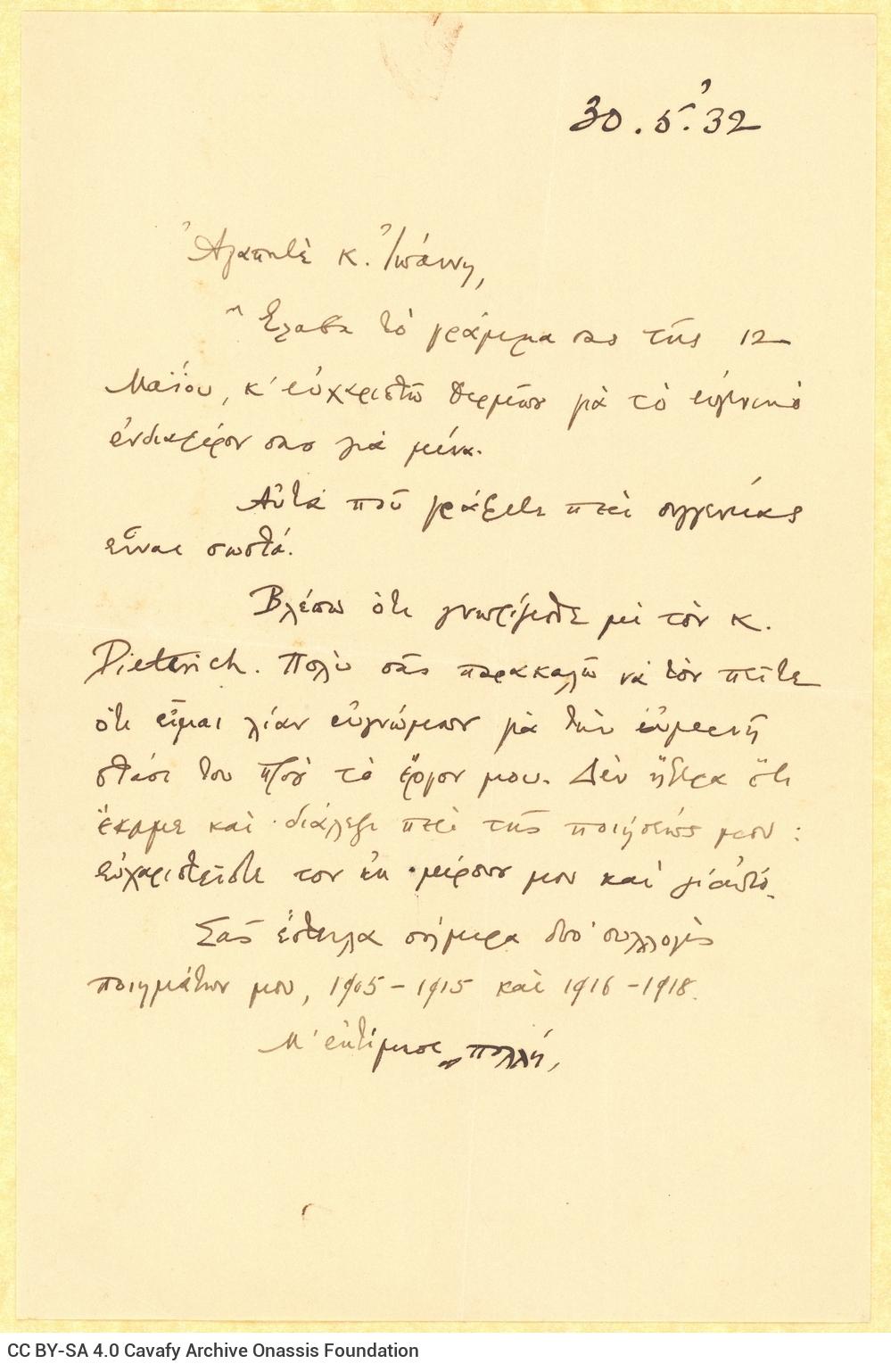 Χειρόγραφο αντίγραφο επιστολής του Καβάφη στη μία όψη φύλλου. Το verso