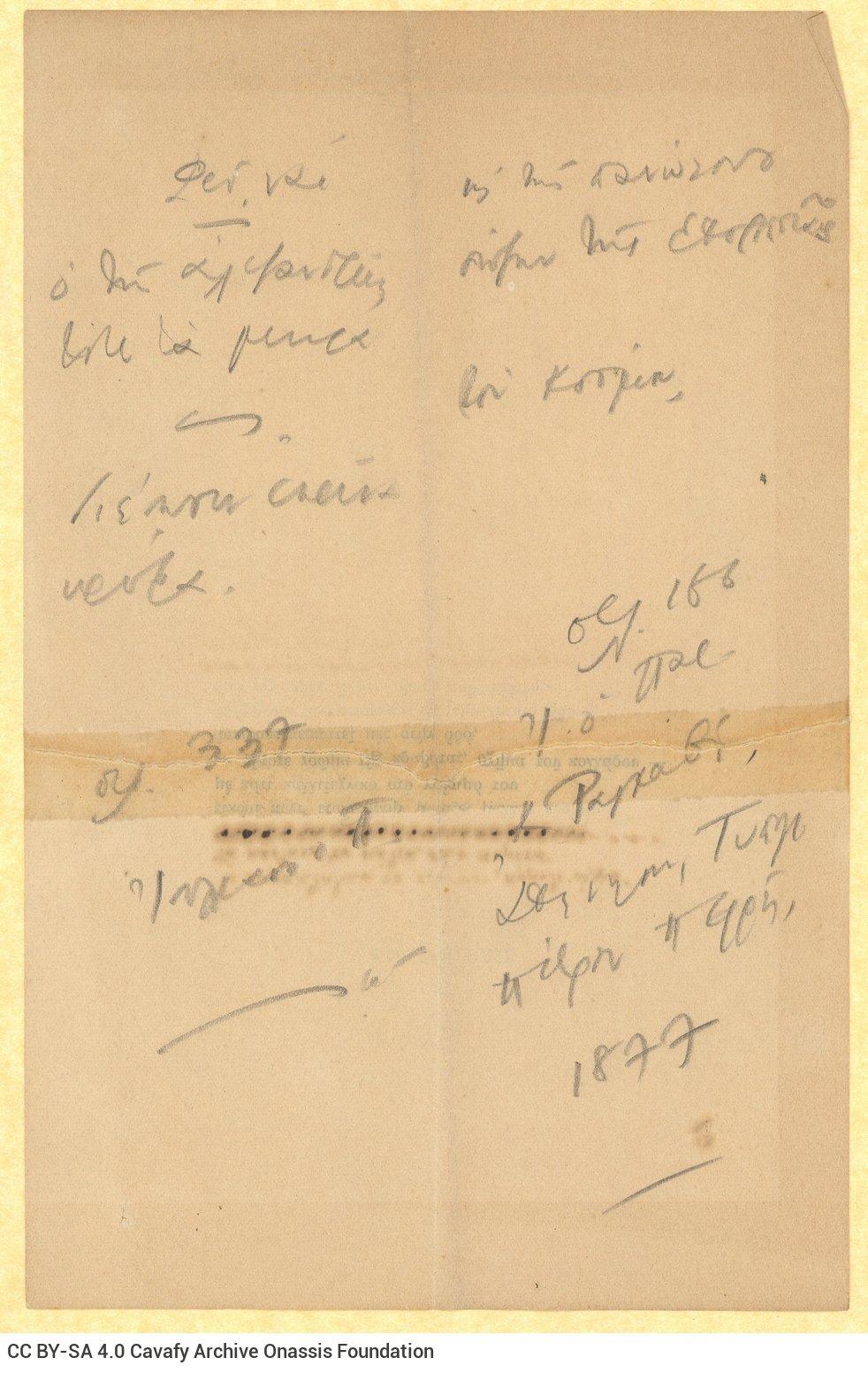 Έντυπο μονόφυλλο με το ποίημα «Εν τη Οδώ» στο recto. Η σελιδαρίθμηση δι�