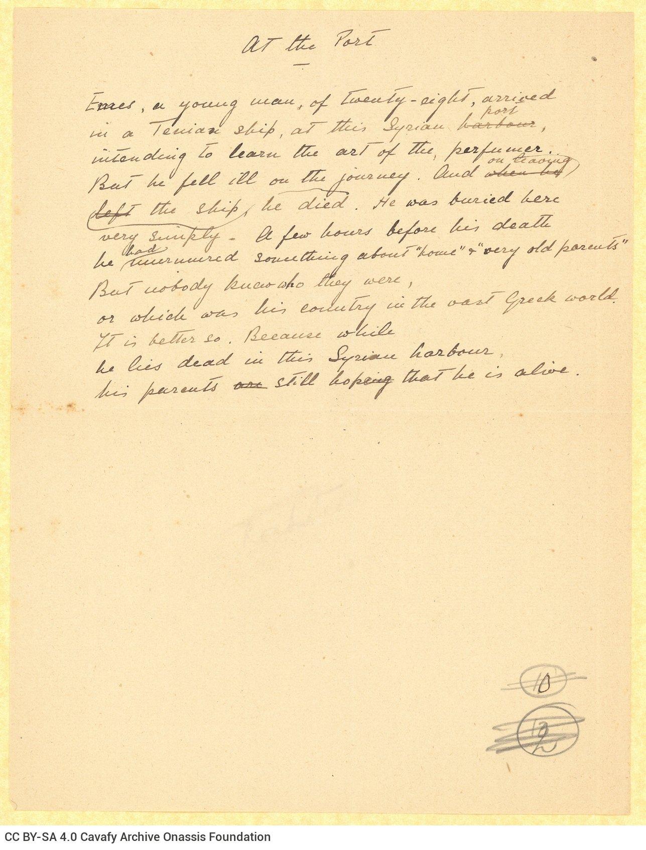 Χειρόγραφες αγγλικές μεταφράσεις δύο ποιημάτων του Καβάφη από τον